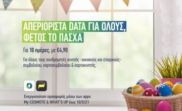 COSMOTE: Πάσχα με απεριόριστα data στο κινητό για όλους
