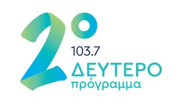 Τα μουσικά ραδιόφωνα της ΕΡΤ γιορτάζουν το Πάσχα
