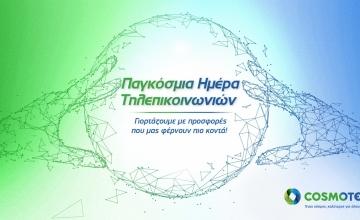 Προσφορές για την Παγκόσμια Ημέρα Τηλεπικοινωνιών στα καταστήματα COSMOTE & ΓΕΡΜΑΝΟΣ