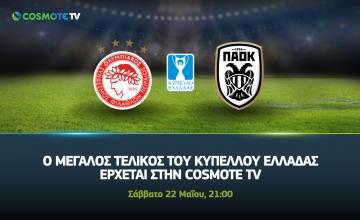 Ολυμπιακός – ΠΑΟΚ: Ο μεγάλος τελικός του Κυπέλλου Ελλάδας έρχεται στην COSMOTE TV