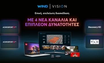 WIND VISION με νέο περιεχόμενο & νέες δυνατότητες  20/05/2021