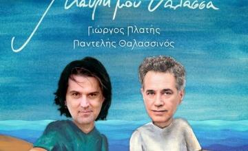 Νέο τραγούδι σε ερμηνεία Γιώργου Πλατή & Παντελή Θαλασσινού με τίτλο «Μαύρη μου θάλασσα»