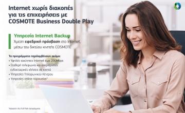 Internet χωρίς διακοπές για τις επιχειρήσεις με τα προγράμματα COSMOTE Business Double Play