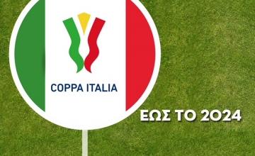 Το Coppa Italia και το Supercoppa Italiana στα Novasports μέχρι το 2024