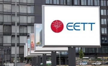 Ποια είναι η ΕΕΤΤ
