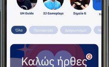 G App: Περισσότερα από 125.000 downloads στο πρόγραμμα πιστότητας του ΓΕΡΜΑΝΟΥ