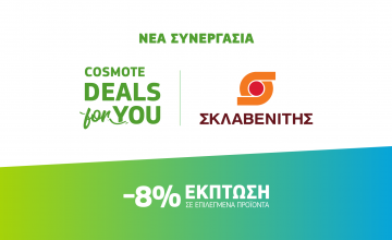 COSMOTE DEALS for YOU: Νέα συνεργασία με τα super market «ΣΚΛΑΒΕΝΙΤΗΣ»