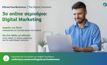 Το Digital Marketing είναι το θέμα του 3ου online σεμιναρίου του #GrowYourBusiness – The Digital Sessions