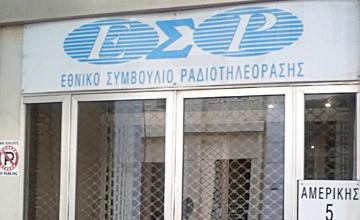 ΕΣΡ: Αντισυνταγματικό το καθεστώς στο ραδιόφωνο!