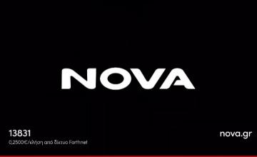 Το νέο σπότ των Novasports
