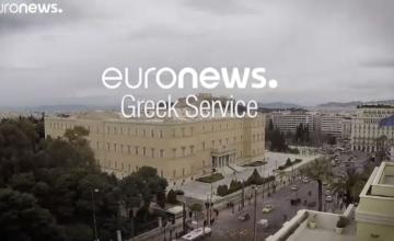 Πιέσεις για να σωθεί η ελληνική υπηρεσία του Euronews