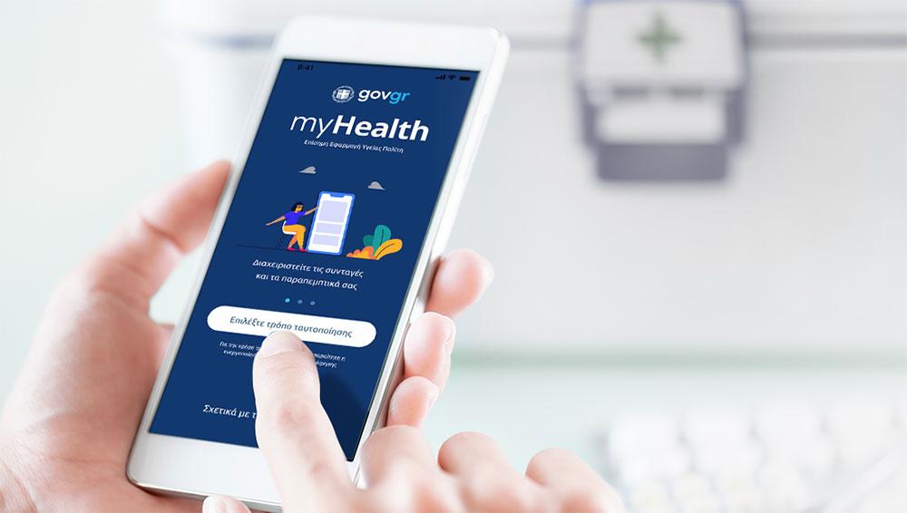 "H άυλη συνταγογράφηση στο smartphone μας με το ""myHealth"" app"